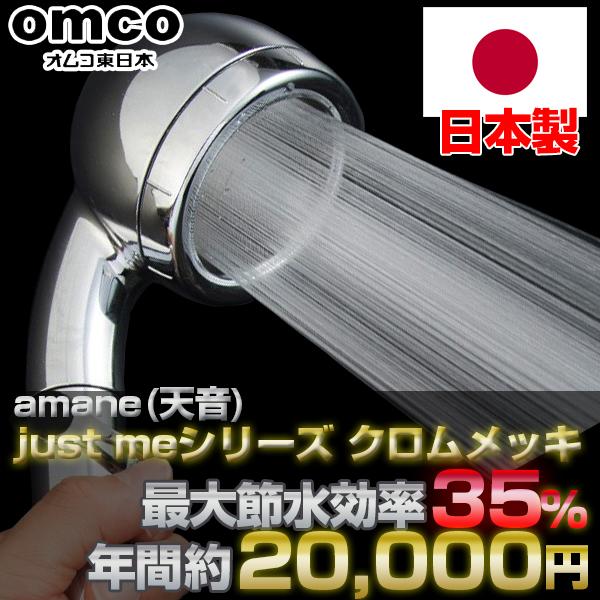 【送料無料】オムコ東日本 AMANE-ST-SL クロムメッキ just meシリーズ amane天音(あまね) [シャワーヘッド(ストップレバー付)] 正規販売店 AMANESTSL