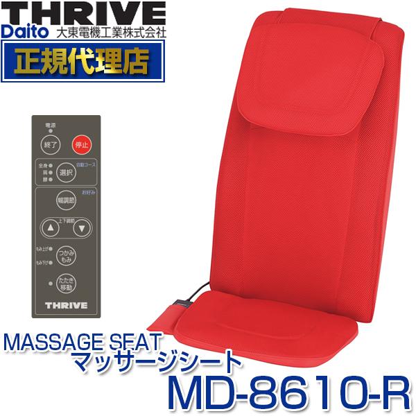 【送料無料】スライヴ(THRIVE) MD-8610-R レッド つかみもみマッサージャー [マッサージシート] 大東電機工業 スライブ マッサージ機 首 肩 背中 腰 肩甲骨 ガンコな疲れ だるさ マッサージャー ソファ 椅子 マッサージ器 軽量 リモコン付き タイマー MD8610R