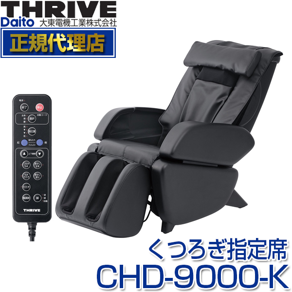 【送料無料】スライヴ(THRIVE) CHD-9000-K ブラック くつろぎ指定席 [マッサージチェア] 大東電機工業 スライブ マッサージ機 リクライニング 椅子 背筋 脚 腰 腰 肩 骨盤 多機能 マッサージ器 CHD9000K