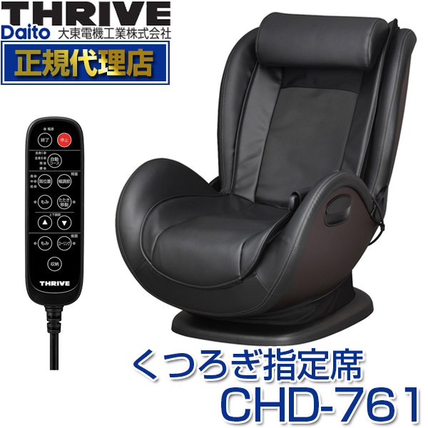 【送料無料】スライヴ(THRIVE) CHD-761-BK ブラック くつろぎ指定席 [マッサージチェア] 大東電機工業 スライブ マッサージ機 リクライニング 椅子 背筋 脚 腰 腰 肩 骨盤 多機能 マッサージ器 CHD761BK 父の日2019健康器具