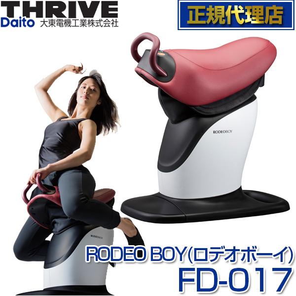 スライヴ(THRIVE) ロデオボーイ(RODEO BOY) FD-017 [フィットネス機器] 大東電機工業 スライブ エクササイズマシン フィットネス シェイプアップ ダイエット バランス 体幹 乗馬マシン 筋トレ 太もも 長内転筋 腹直筋 外腹直筋 傍脊柱筋 FD017