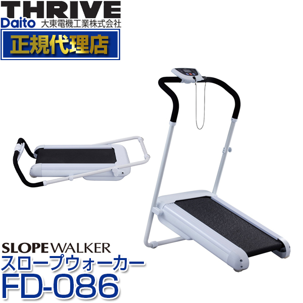 【送料無料】スライヴ(THRIVE) FD-086 SLOPE WARKER(スロープウォーカー) [ウォーキングマシン] 大東電機工業 スライブ エクササイズマシン フィットネス シェイプアップ ダイエット ヒップ おしり 太もも ふくらはぎ アキレス腱周り ストレッチ 負荷調節 省スペース