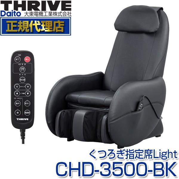 【送料無料】スライヴ(THRIVE) CHD-3500-BK ブラック くつろぎ指定席 Light(ライト) [マッサージチェア] 大東電機工業 スライブ マッサージ機 リクライニング 椅子 背筋 脚 腰 腰 肩 骨盤 多機能 マッサージ器 CHD3500BK