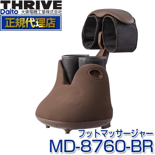 【送料無料】スライヴ(THRIVE) MD-8760-BR ブラウン しぼりもみシリーズ [フットマッサージャー] 大東電機工業 スライブ マッサージ機 エアマッサージャー むくみ だるさ 足先 足全体 脚 足首 足裏 土踏まず ふくらはぎ 太もも マッサージ器 MD8760BR