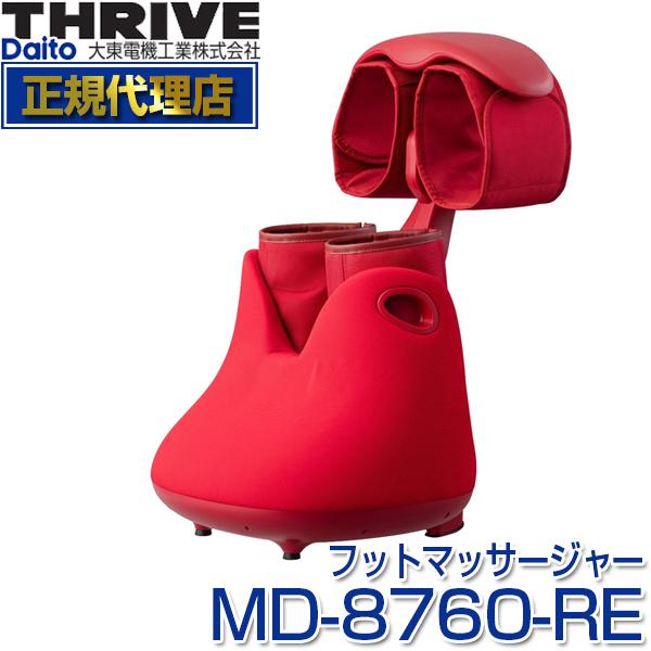 スライヴ(THRIVE) MD-8760-RE レッド しぼりもみシリーズ [フットマッサージャー] 大東電機工業 スライブ マッサージ機 エアマッサージャー むくみ だるさ 足先 足全体 脚 足首 足裏 土踏まず ふくらはぎ 太もも マッサージ器