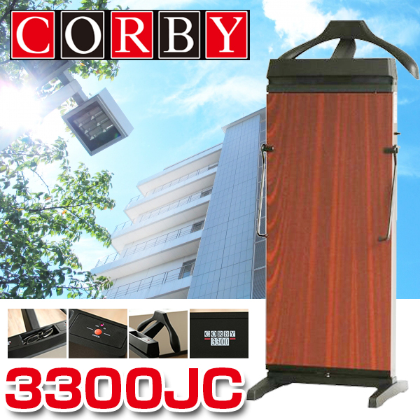 【送料無料】コルビー 3300JC-MG マホガニー ズボンプレッサー CORBY プレス 生地に優しい 30分タイマー機能付 木目 3300JCMG