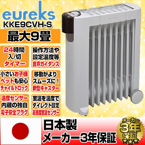 【送料無料】eureks(ユーレックス) KKE9CVH-S-W [オイルヒーター(4~9畳) ホワイト ぬくもりKKEシリーズ(フィン9枚)] マイタイマー搭載 チャイルドロック 異常運転・転倒時自動OFF 電子式安全プラグ搭載 空気が汚れにくい ペット 日本製 メーカー3年保証 KKE9CVHSW