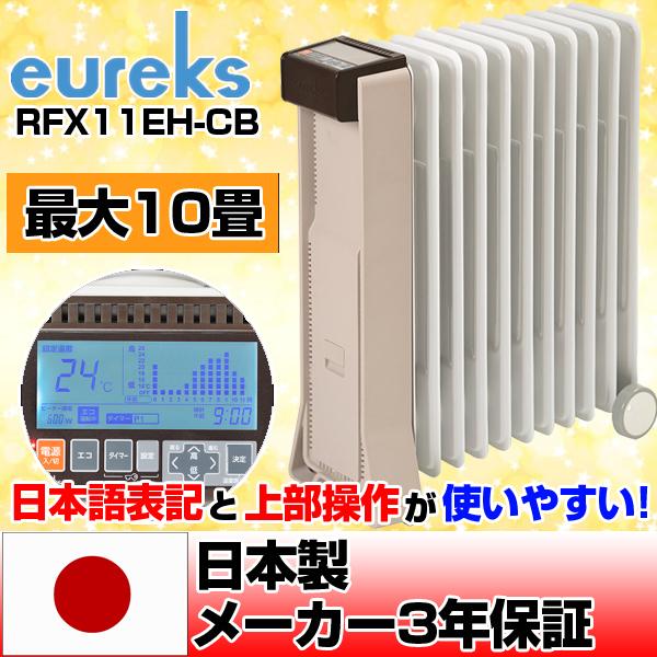 【送料無料】eureks(ユーレックス) RFX11EH-CB シナモンベージュ RFXシリーズ [オイルヒーター 11枚フィン (木造4畳/コンクリ10畳)] マイタイマーを搭載 チャイルドロック 異常運転時自動OFF 回収アフターサービス(メーカー有料) 空気が汚れにくい ペット