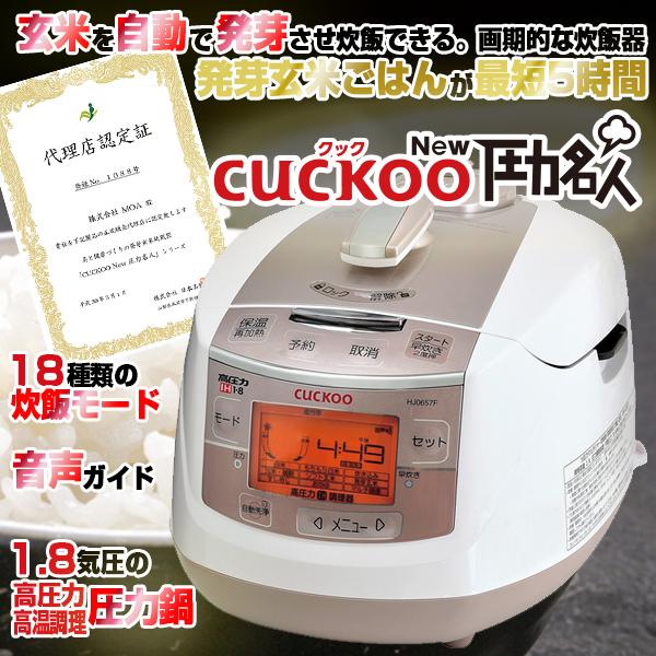 【送料無料】発芽玄米炊飯器 CUCKOO 1.8気圧 IH 高圧力 6合炊き CRP-HJ0657F New圧力名人DX 正規代理店 クック CRPHJ0657F