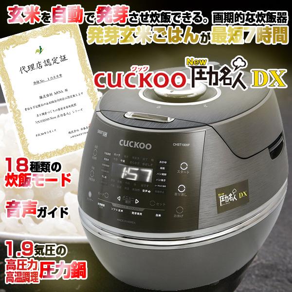 【送料無料】発芽玄米炊飯器 CUCKOO 1.9気圧 IH 高圧力 一升炊き CHST1005F New圧力名人DX 正規代理店 クック