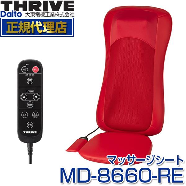 【送料無料】スライヴ(THRIVE) MD-8660-RE レッド [シートマッサージャー] 大東電機工業 スライブ マッサージ機 シートマッサージャー もみ たたき 背すじ 座椅子タイプ マッサージ器 首 肩 MD8660RE