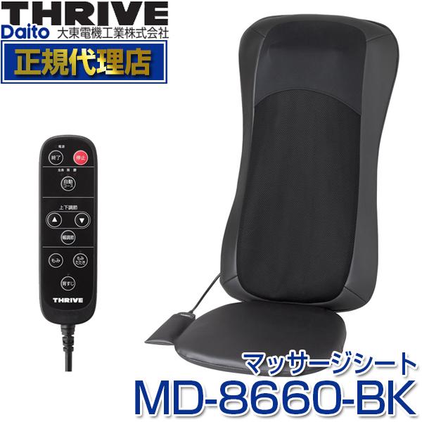【送料無料】スライヴ(THRIVE) MD-8660-BK ブラック [シートマッサージャー] 大東電機工業 スライブ マッサージ機 シートマッサージャー もみ たたき 背すじ 座椅子タイプ マッサージ器 首 肩 MD8660BK