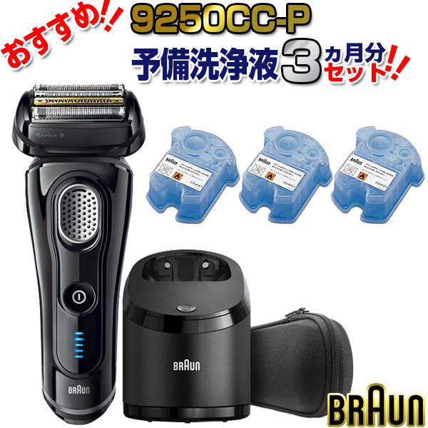 【送料無料】BRAUN(ブラウン) 9250cc-P シリーズ9 洗浄液3個セット [シェーバー (4枚刃・充電交流式)]