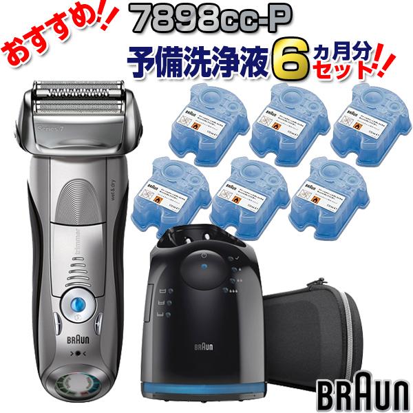 【送料無料】BRAUN(ブラウン) 7898cc-P シリーズ7 洗浄液6個セット [シェーバー(3枚刃・充電式)]
