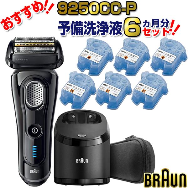 【送料無料】BRAUN(ブラウン) 9250cc-P シリーズ9 洗浄液6個セット [シェーバー (4枚刃・充電交流式)]