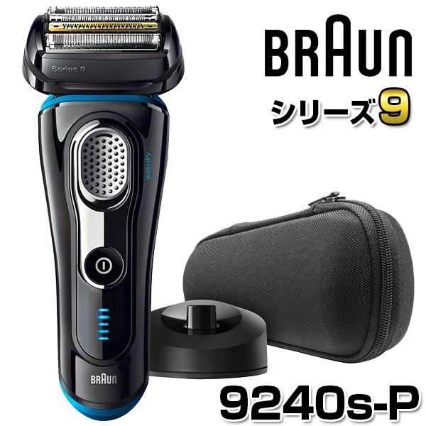 【送料無料】BRAUN(ブラウン) 9240s-P シリーズ9 [シェーバー(4枚刃・充電式)] ブラック 深剃り チタン フィット キワゾリ トリミング 電池残量表示 完全防水 お風呂 マルチヘッドロック 父の日 9240sP