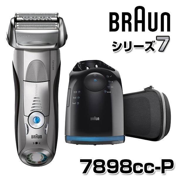 BRAUN(ブラウン) シリーズ7 7898cc-P [シェーバー(3枚刃・充電式)] アルコール自動洗浄 除菌 洗浄 潤滑化 深剃り 肌にやさしい フィット 電池残量表示 完全防水 お風呂 マルチヘッドロック 父の日7898ccP