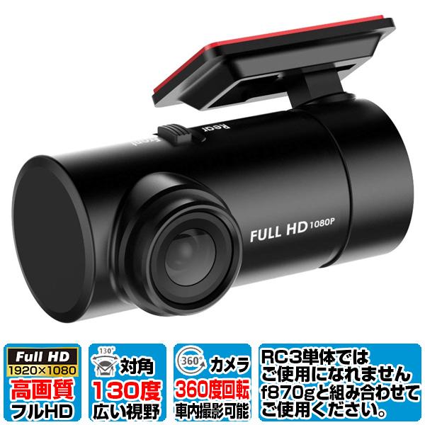HP(ヒューレット・パッカード) RC3 [ドライブレコーダー f870g専用リアカメラ] フルハイビジョン フルHD 明るいレンズ(F2.0) エイチピー 車内撮影可能 360度回転カメラ オプション 父の日2019健康器具