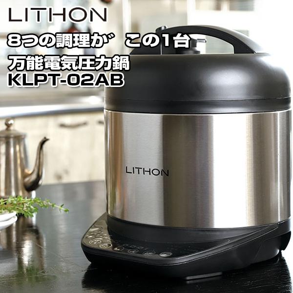 【送料無料】ピーナッツクラブ KLPT-02AB LITHON [万能電気圧力鍋]