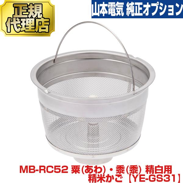 山本電気 YE-GS31 RICE CLEANER [粟(あわ)・黍(きび)精白用スクリーン (MB-RC52用 オプションパーツ) 精米かご] 日本製 YEGS31