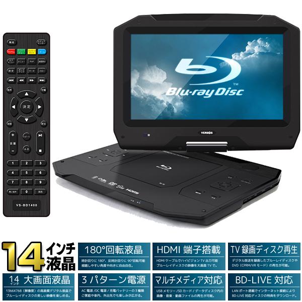 VERSOS(ベルソス) VS-BD1400 [14インチ液晶 Blu-ray(ブルーレイポータブルディスクプレーヤー)] HDMI端子搭載 BD-LIVE対応 AC DC バッテリー内蔵 充電式 フルハイビジョン フルHD 180度回転 リモコン付き VSBD1400