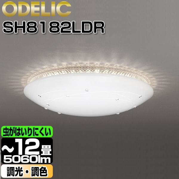 【送料無料】オーデリック SH8182LDR [洋風LEDシーリングライト (~12畳/調色・調光) リモコン付き サークルタイプ] クイックA 連続調光 グローブ回転A 虫が入りにくい 電球色~昼光色 5060lm(ルーメン)