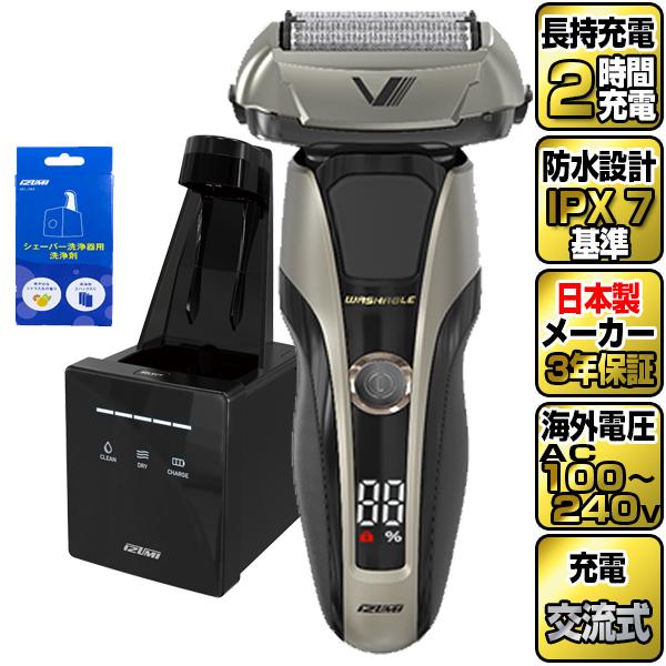 【送料無料】泉精器製作所 イズミ(IZUMI) IZF-V998-S-EA シルバー Z-DRIVE ハイエンドシリーズ [往復式シェーバー(5枚刃・充電式)] 洗浄機付き スタミナバッテリー 防水設計(IPX7基準) 海外電圧対応 日本製 メーカー3年保証 IZFV998SEA
