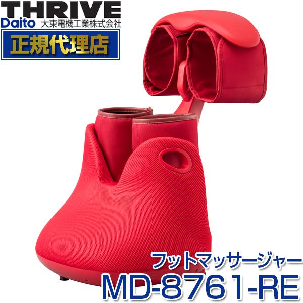 【送料無料】スライヴ MD-8761-RE レッド 通販専用モデル [フットマッサージャー]
