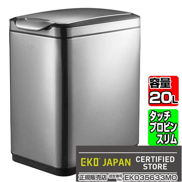 【送料無料】EKO(イーケーオー) EK9177BS-20L タッチプロビンスリム [ごみ箱(20L)] EK9177BS20L