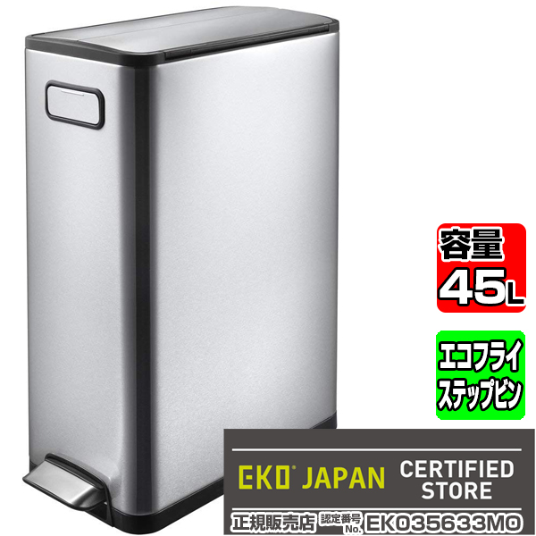 【送料無料】EKO(イーケーオー) EK9377MT-45L エコフライステップビン [ごみ箱(45L)] EK9377MT45L