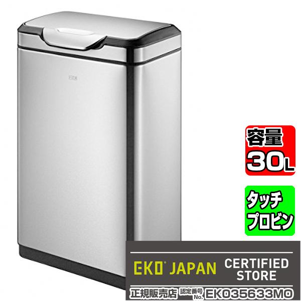 【送料無料】EKO(イーケーオー) EK9178MT-30L タッチプロビン [ごみ箱(30L)] EK9178MT30L