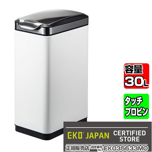 【送料無料】EKO(イーケーオー) EK9178MP-30L-WH ホワイト タッチプロビン [ごみ箱(30L)] EK9178MP30LWH