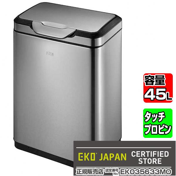 【送料無料】EKO(イーケーオー) EK9178BS-45L タッチプロビン [ごみ箱(45L)] EK9178BS45L