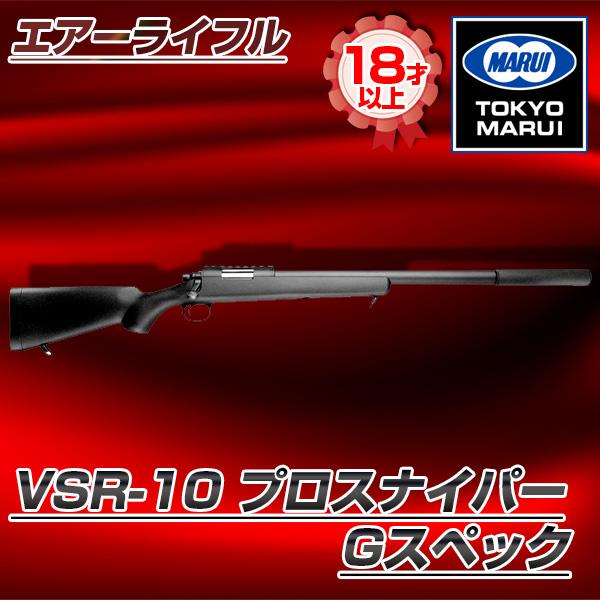 【送料無料】東京マルイ VSR-10 Gスペック No.3 [ボルトアクションエアーライフル(対象年令18才以上)] サバゲー エアガン ガスガン スナイパー ボルトアクション ライフル カラス 害鳥 スズメ スパイ コスプレ 小道具 競技用 威力 飛距離 精度 重厚感 VSR10