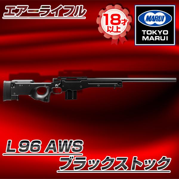 【送料無料】東京マルイ L96AWS(BLACK)No.6 ブラックストック [ボルトアクションエアーライフル(対象年令18才以上)] サバゲー エアガン ガスガン スナイパー カラス 害鳥 スズメ スパイ コスプレ 小道具 競技用 威力 飛距離 精度 重厚感