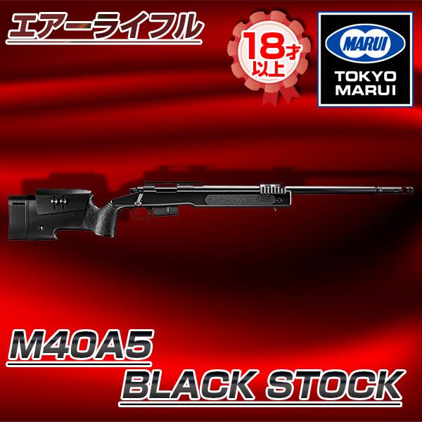 【送料無料】東京マルイ M40A5 BLACK STOCK No.12 ブラックストック [ボルトアクションエアーライフル(対象年令18才以上)] サバゲー エアガン ガスガン スナイパー カラス 害鳥 スズメ スパイ コスプレ 小道具 競技用 威力 飛距離 精度 重厚感