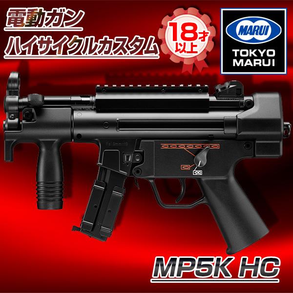 【送料無料】東京マルイ MP5K HC No.8 [電動ガン ハイサイクルカスタム(対象年令18才以上)] サバゲー エアガン 電動ガン カスタム ライフル マシンガン カラス 害鳥 スズメ ネズミ除け コスプレ ブローバック 小道具 威力 飛距離 精度 重厚感 安全装置