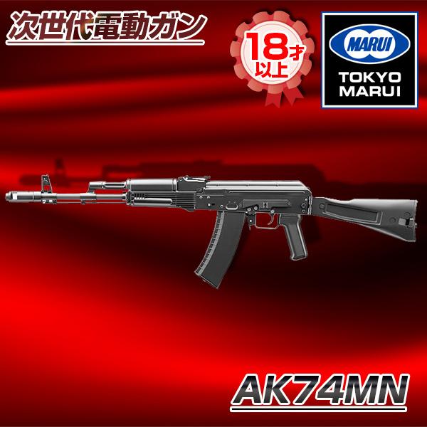 【送料無料】東京マルイ AK74MN [電動ガン(対象年令18才以上)]