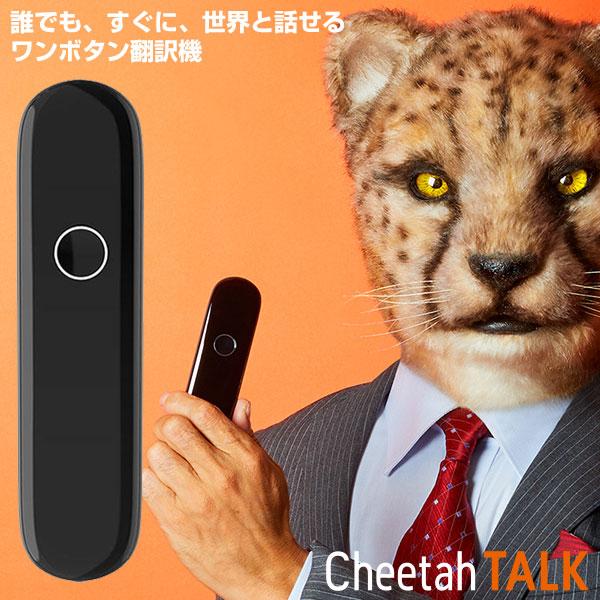 翻訳機 AI翻訳機 超軽量 ワンボタン 6言語対応 チータートーク CheetahTALK B02J BLK ブラック