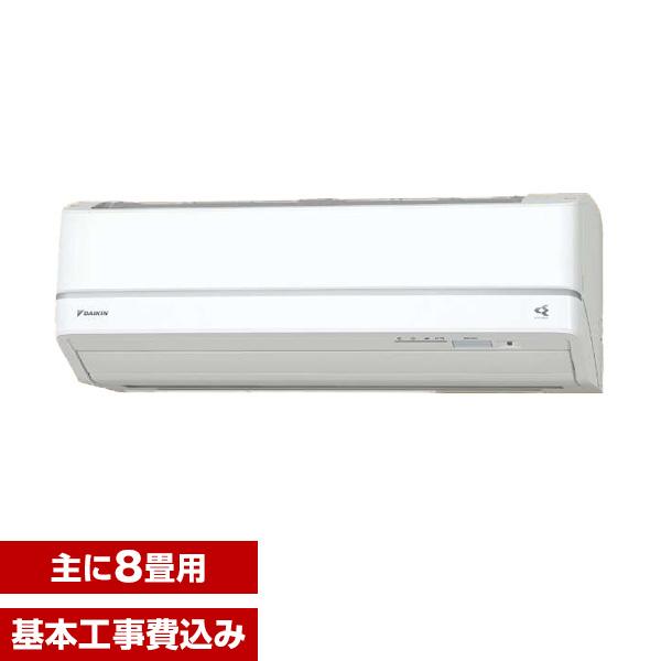 【送料無料】【標準設置工事セット】ダイキン(DAIKIN) S25VTAXS-W ホワイト AXシリーズ [エアコン(主に8畳用)]