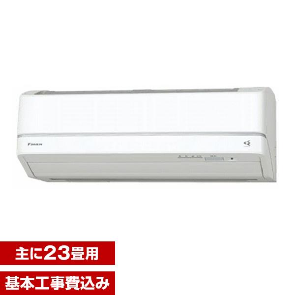 【送料無料】【標準設置工事セット】ダイキン(DAIKIN) S71VTAXP-W ホワイト AXシリーズ [エアコン(主に23畳用・単相200V)]