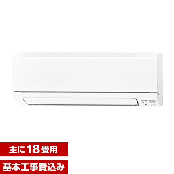 【送料無料】【標準設置工事セット】三菱電機(MITSUBISHI) MSZ-GE5618S-W ピュアホワイト 霧ヶ峰 GEシリーズ [エアコン(主に18畳用・単相200V)]