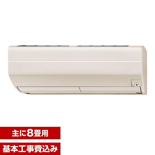 【送料無料】【標準設置工事セット】三菱電機(MITSUBISHI) MSZ-ZXV2519-T ブラウン 霧ヶ峰 Zシリーズ [エアコン(主に8畳用)]