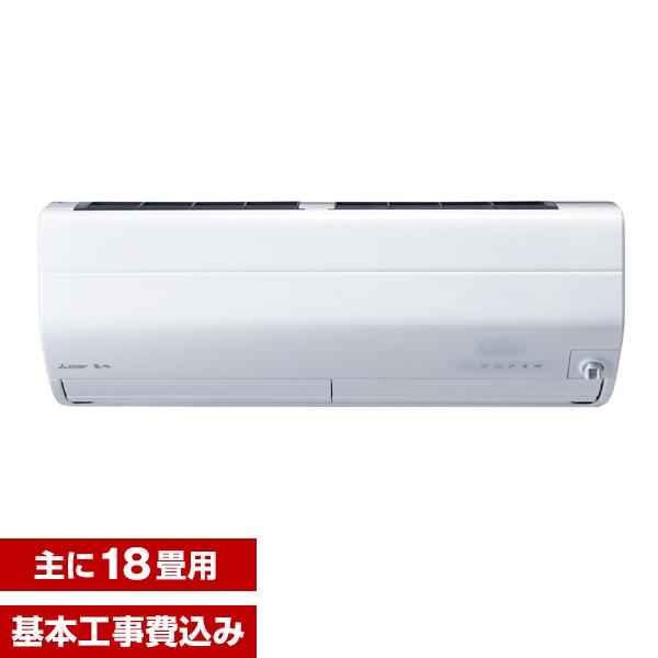 【送料無料】【標準設置工事セット】三菱電機(MITSUBISHI) MSZ-ZXV5619S-W ピュアホワイト 霧ヶ峰 Zシリーズ [エアコン(主に18畳用・単相200V)]