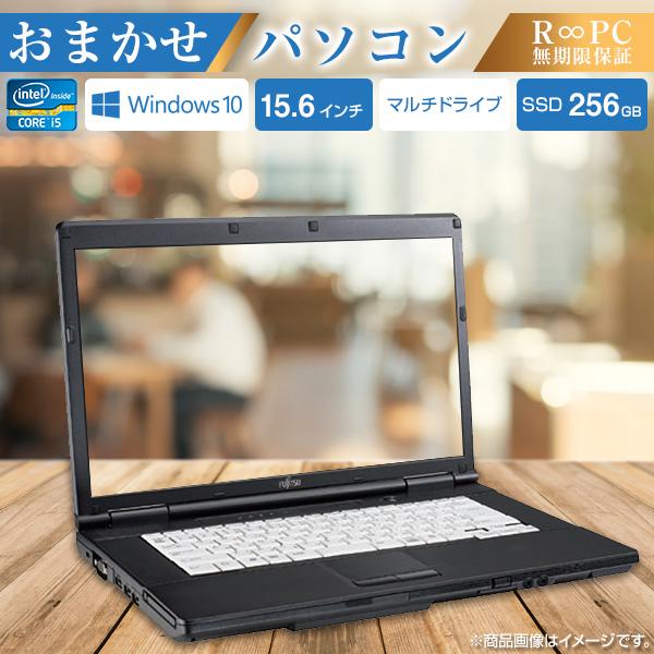 おまかせパソコン アールピーシー RPC R∞PC ノートパソコン 【中古品・再生品 (無期限保証)】15.6型ワイド液晶 Windows10 Corei5 SSD256GB メモリ8GB マルチドライブ 無線LAN内蔵 テンキー付き