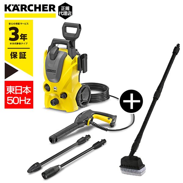 KARCHER(ケルヒャー) K3サイレント + デッキクリーナー PS20 セット [高圧洗浄機 (東日本・50Hz専用)]