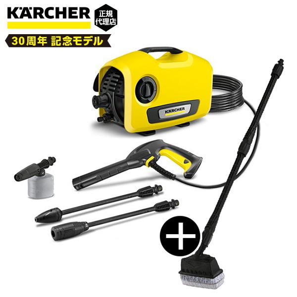【送料無料】KARCHER(ケルヒャー) K2サイレント + デッキクリーナー PS20 セット [高圧洗浄機 (50Hz/60Hz共用)]