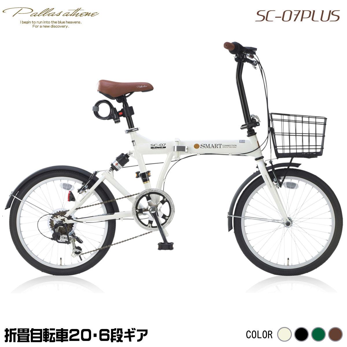 【送料無料】マイパラス SC-07PLUS-IV アイボリー [折りたたみ自転車(20インチ・6段変速)]【同梱配送不可】【代引き不可】【本州以外の配送不可】 学生 通勤 通学 春 入学 アウトドア サイクリング