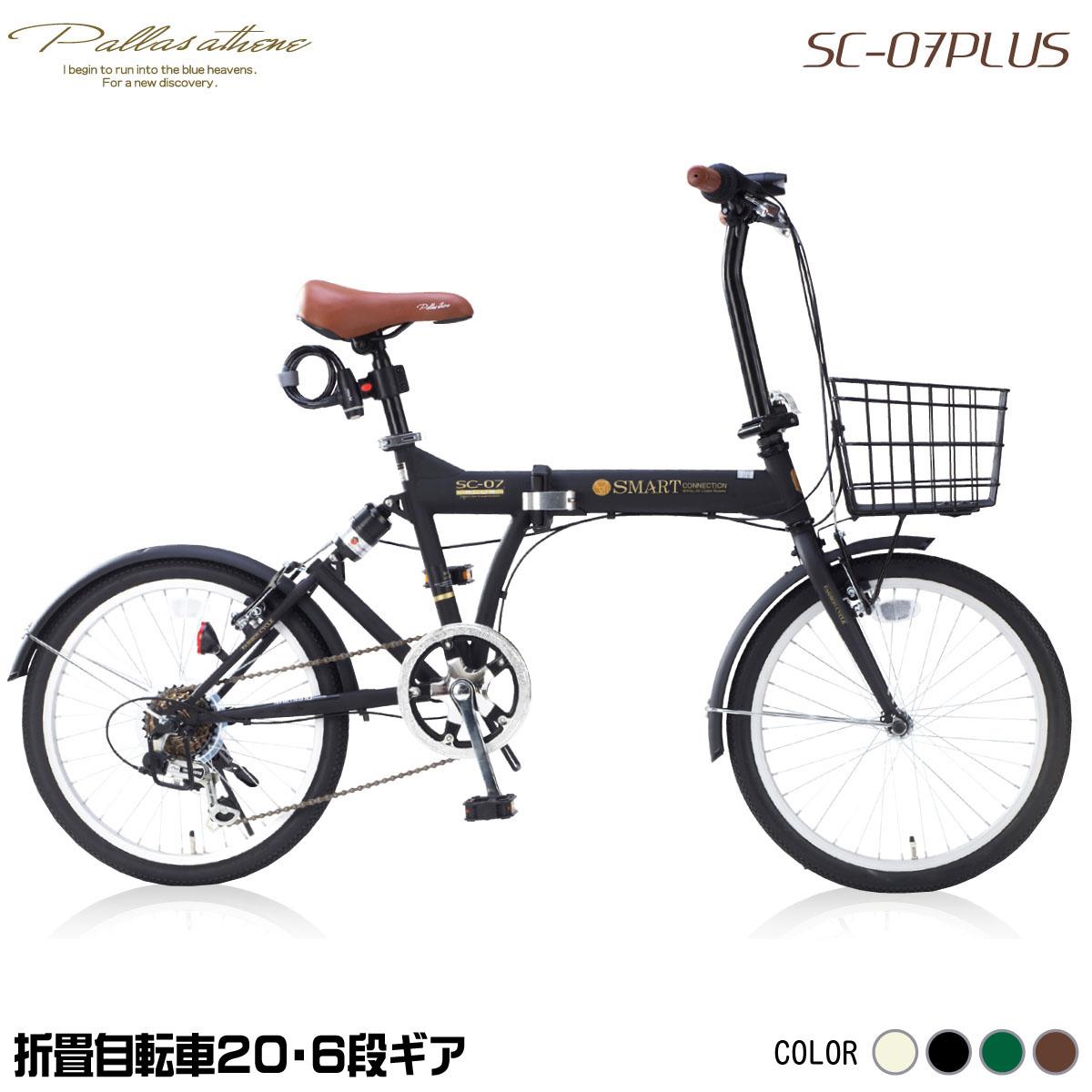 【送料無料】マイパラス SC-07PLUS-BK マットブラック [折りたたみ自転車(20インチ・6段変速)]【同梱配送不可】【代引き不可】【本州以外の配送不可】 学生 通勤 通学 春 入学 アウトドア サイクリング