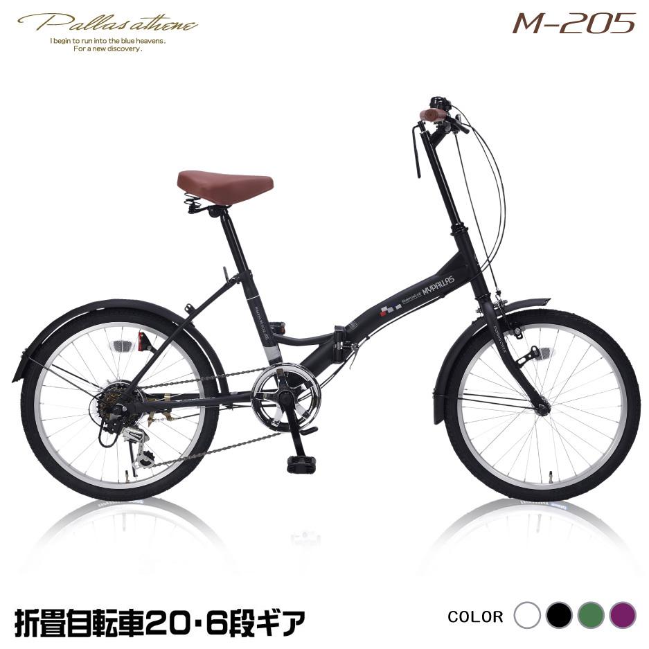 マイパラス M-205-BK マットブラック [折りたたみ自転車(20インチ・6段変速)] 学生 通勤 通学 春 入学 アウトドア サイクリング メーカー直送